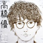 [Single] 高橋優 – 虹/シンプル [AAC M4A / RAR]