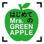 [Album] Mrs. GREEN APPLE – はじめてのMrs. GREEN APPLE [MP3 / RAR]
