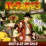 [Album] 小野友樹 – パーティーマン3 ~大地のリディム~ (2017.06.22/MP3/RAR)