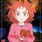 [Album] 村松崇継 – メアリと魔女の花 オリジナル・サウンドトラック (2017.07.05/MP3/RAR)