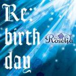 [Single] Roselia – Re:birthday (2017.06.28/Flac/RAR)