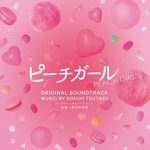 [Album] 蔦谷好位置 – 「ピーチガール」オリジナル・サウンドトラック (2017.05.17/FLAC/RAR)