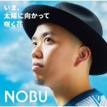 [Single] NOBU – いま、太陽に向かって咲く花 (2017.07.12/MP3/RAR)