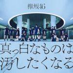 [Album] 欅坂46 – 真っ白なものは汚したくなる (通常盤) [Flac/Rar]