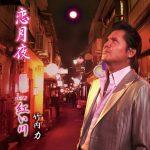[MUSIC VIDEO] RIKI – 恋月夜 (2017.06.21/MP4/RAR)