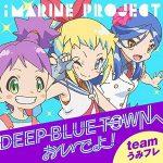 [Single] team うみフレ – DEEP BLUE TOWNへおいでよ (2017.07.17/MP3/RAR)
