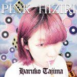 [Album] 田島ハルコ – PINK HIZIRI (2017.08.01/MP3/RAR)
