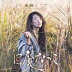 [Album] 日食なつこ – 逆鱗マニア (2017.01.11/MP3/RAR)
