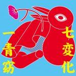 [Single] 一青窈 – 七変化 (2017.08.23/MP3/RAR)
