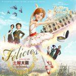 [Single] 土屋太鳳 – Felicies (2017.08.04/AAC/RAR)
