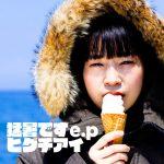 [Single] ヒグチアイ – 猛暑です e.p (2017.07.05/MP3/RAR)
