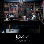 [Single] ラックライフ – リフレイン (2017.08.23/MP3/RAR)