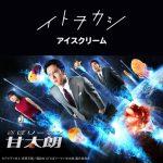 [Single] イトヲカシ – アイスクリーム (2017.08.09/MP3/RAR)