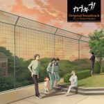 [Album] 横山克 – TVアニメ「カブキブ!」オリジナルサウンドトラック(2017.06.21/Hi-Res FLAC/RAR)