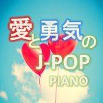 [Album] 佐久間薫 – 愛と勇気のJ-POP PIANO (2017.08.09/MP3/RAR)