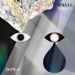 [Single] フレデリック – かなしいうれしい (2017.08.16/MP3+Flac/RAR)