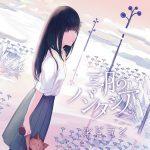 [Single] 三月のパンタシア – ルビコン (2017.08.30/MP3/RAR)