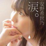 [Album] 安野希世乃 – 涙。 [Hi-Res FLAC]