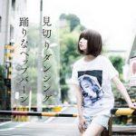 [Single] 無礼メン – 見切りダンシング / 踊りなヘップバーン (2017.08.15/AAC/RAR)