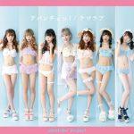 [Single] アキシブproject – アバンチュっ! (2017.08.25/MP3/RAR)
