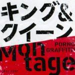 [Single] ポルノグラフィティ – キング&クイーン/Montage (2017.09.06/MP3/RAR)