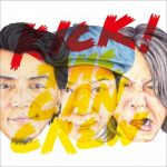 [Album] KICK THE CAN CREW – KICK! (2017.08.30/MP3/RAR)