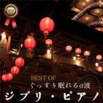 [Single] α Healing – Best Of ぐっすり眠れるα波 ~ジブリ・ピアノ~ (2017.03.08/Hi-Res FLAC/RAR)