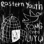 [Album] eastern youth – SONGentoJIYU (2017.09.27/MP3+Hi-Res FLAC/RAR)