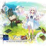 [Album] 景の海のアペイリア オリジナル音楽CD (2017.07.28/MP3/RAR)