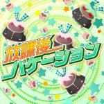 [Single] Fairy April – 放課後バケーション (2017.08.31/MP3/RAR)