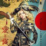 [Album] ALI PROJECT – 愛と誠~YAMATO & LOVExxx (2017.10.11/MP3/RAR)