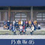 [Single] 乃木坂46 – いつかできるから今日できる (2017.10.11/Flac/RAR)