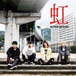 Single] SUPER BEAVER – 虹 (AAC/RAR)