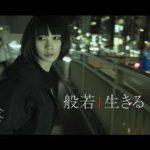[Single] 般若 – 生きる(2017.06.03/MP3/RAR)