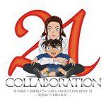[Album] 倉木麻衣x名探偵コナン COLLABORATION BEST 21 -真実はいつも歌にある!- (2017.03.01/MP3/RAR)