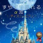 [Album] α Healing – ベスト・オブ すやすや眠れるα波 ~ディズニーピアノ~(2017.07.26/Hi-Res FLAC/RAR)