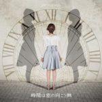 [Single] やなぎなぎ – 時間は窓の向こう側 (2017.08.02/Flac/RAR)