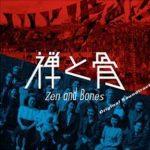 [Album] 映画 『禅と骨』 オリジナル・サウンドトラック (2017.09.20/MP3/RAR)
