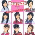 [MUSIC VIDEO] Berryz工房 – Single V 「あなたなしでは生きてゆけない」(2004.03.17) (DVDISO)