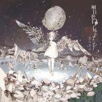 [Album] まふまふ – 明日色ワールドエンド (2017.10.18/MP3/RAR)