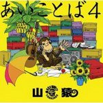 [Album] 山猿 – あいことば 4 (2017.04.12/MP3/RAR)