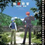 [Single] 劇場版「暗殺教室」365日の時間 特典CD (2017.03.17/MP3/RAR)