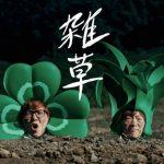[Single] HIKAKIN & SEIKIN – 雑草 (2017.10.19/AAC/RAR)