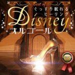 [Album] Disney Orgel ベスト・オブ・ぐっすり眠れるヒーリング ~ディズニーオルゴール~(2017.05.10/MP3+Hi-Res FLAC/RAR)