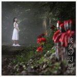 [Single] 上坂すみれ – 彼女の幻想 (2017.10.18/MP3+Flac/RAR)