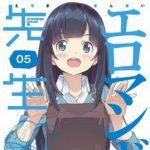 [Single] エロマンガ先生 第5巻 特典CD (2017.10.25/MP3/RAR)