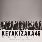 [Single] Keyakizaka46 – Kaze ni Fukaretemo [MP3 + FLAC / CD/RAR]