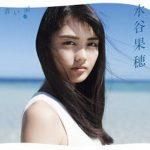 [Single] 水谷果穂 – 青い涙 (2017/Hi-Res FLAC/RAR)