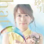 [Single] やなぎなぎ – here and there / 砂糖玉の月 (2017.11.01/Flac/RAR)