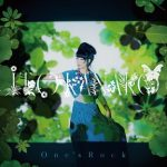 [Album] いとうかなこ 15周年記念アルバム「One's Rock」 (2017.11.15/MP3/RAR)